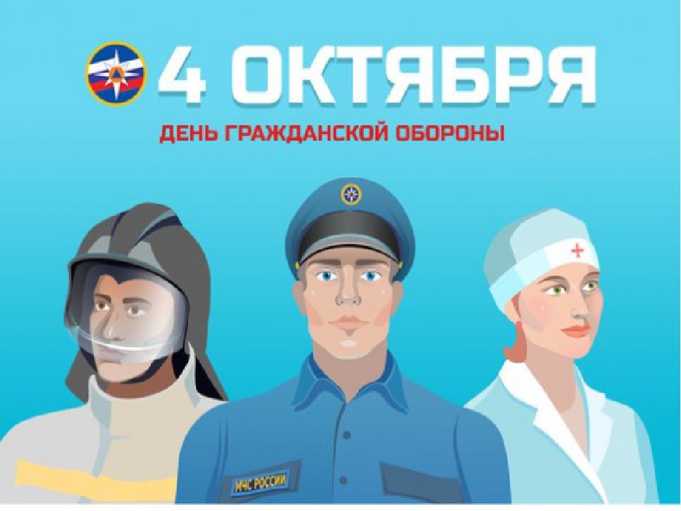 4 Октября. День Гражданской обороны России!