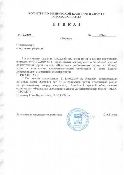 20191204 приказ 266-с Шлыков.jpg