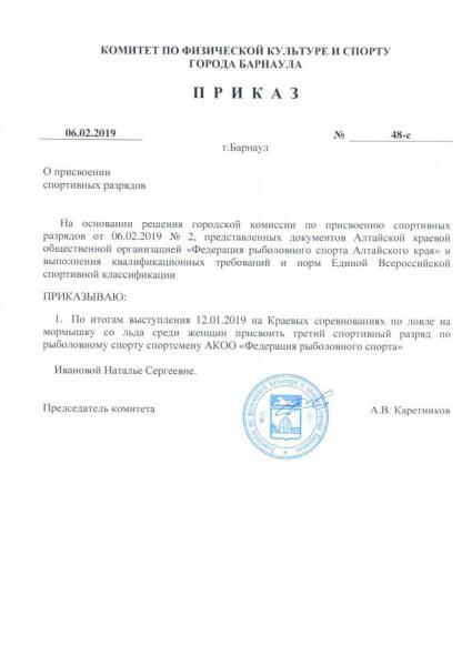 20190206 48-с Иванова 3.jpg