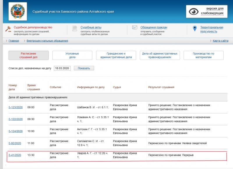 Screenshot_2020-03-22 Судебный участок 2 А.png