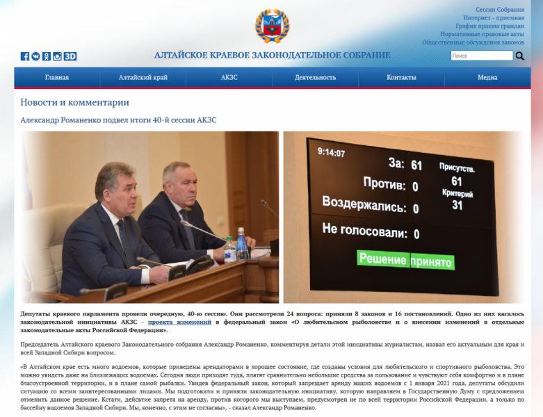 Screenshot_2020-03-20 Алтайское краевое Законодательное Собрание.png