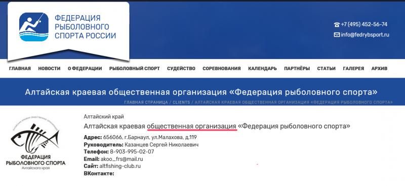 Screenshot_2020-03-22 Алтайская  федерация А.png