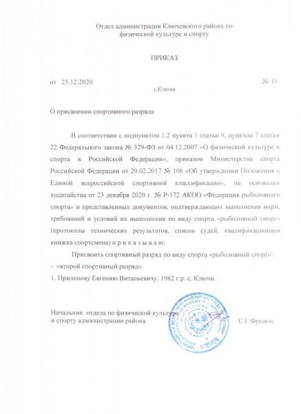 20201225 19 Прилепов 2р.jpg