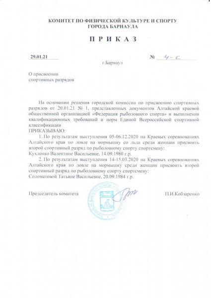 20210129 4-с Кухленко Соломатова 2п.jpg