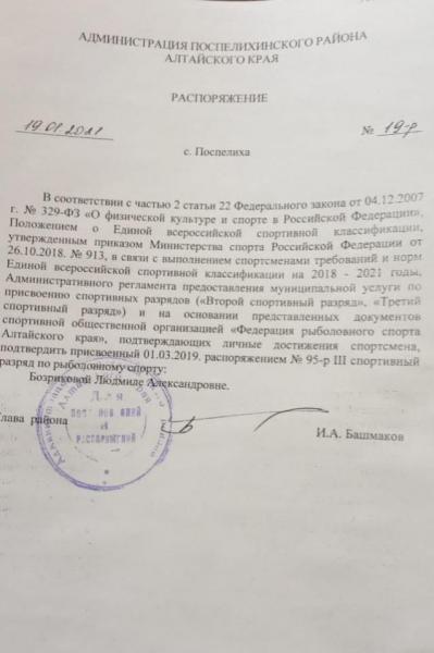 20210119 19-р Бозрикова 3 подт.jpeg