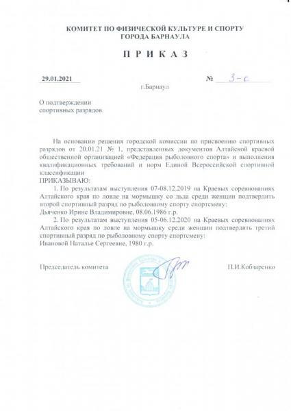 20210129 3-с Дьяченко 2п ИвановаН 3п.jpg