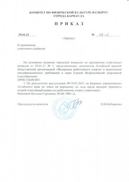 20210129 17-с ИвановаН 2.jpg