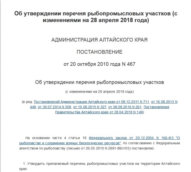 Рыбпром 1.png