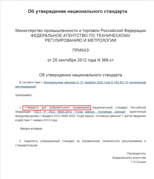 S Приказ Росстандарта от 20 сентября 2012 года №368-ст -   2.png