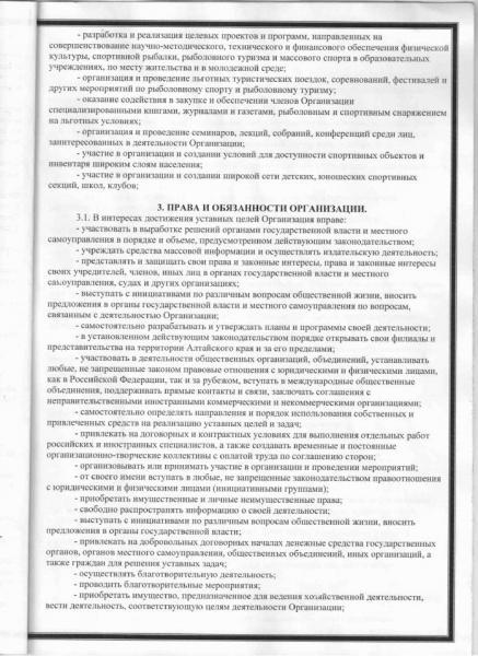 Устав АКОО ФРС2.jpg