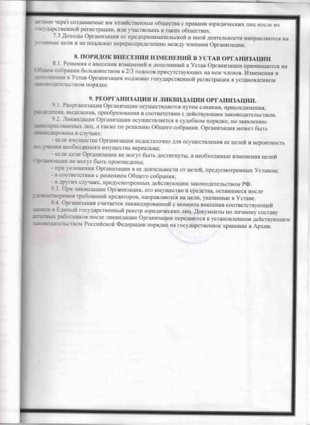 Устав АКОО ФРС7.jpg