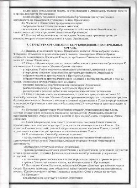 Устав АКОО ФРС4.jpg