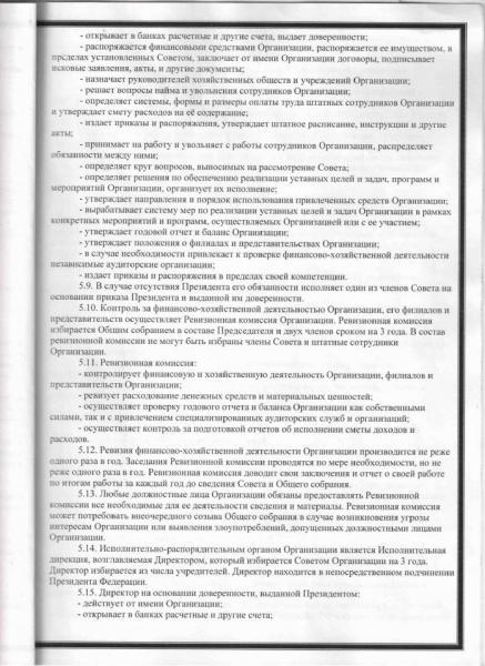 Устав АКОО ФРС5.jpg