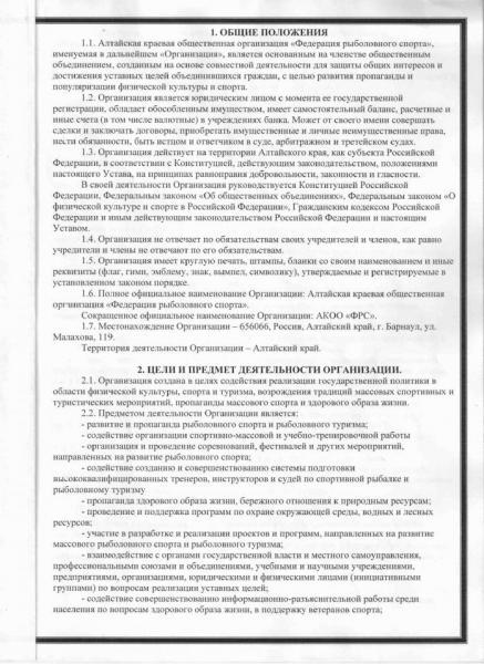 Устав АКОО ФРС1.jpg