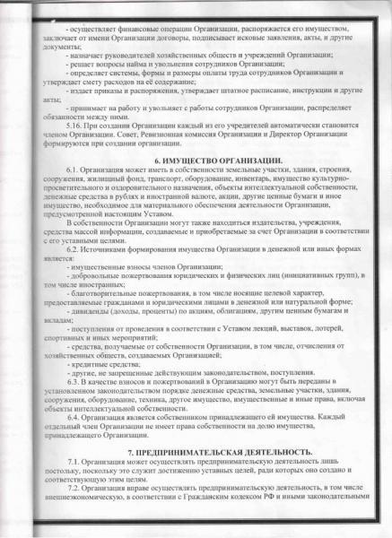 Устав АКОО ФРС6.jpg