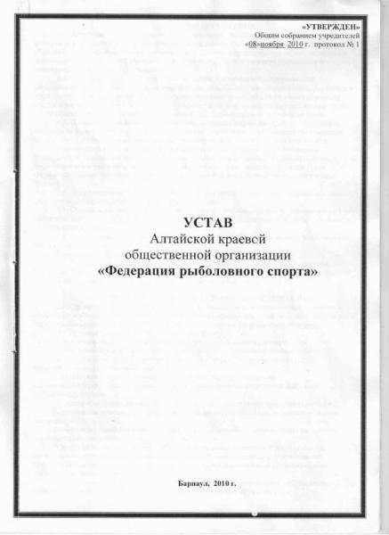 Устав АКОО ФРС0.jpg