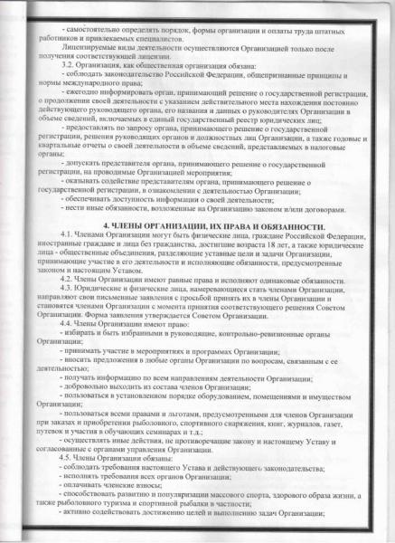 Устав АКОО ФРС3.jpg