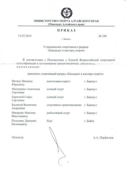 20190715 Приказ 249 КМС Макаров.jpg