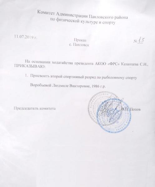 20190711 приказ 13 2р Воробьева.jpeg