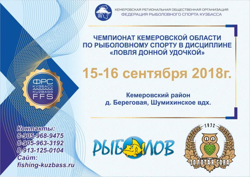Баннер ЧКО по фидеру 15-16.09.2018.png