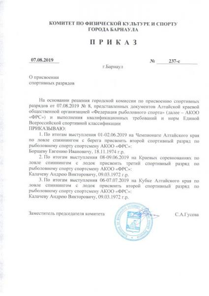20190807 237-с Борщев 2 Калачев 2.jpg