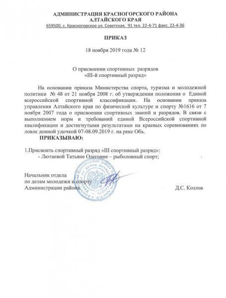 20191118 приказ 12 Лютаева 3р.jpg