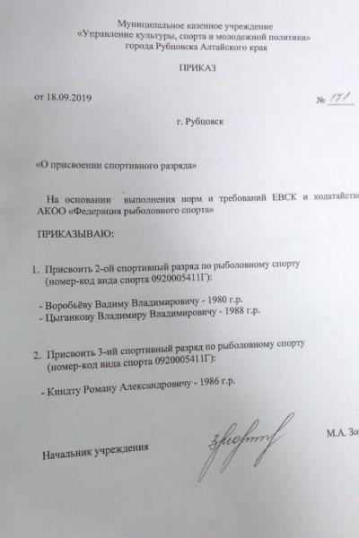 20190918 приказ 171 Рубц.jpeg