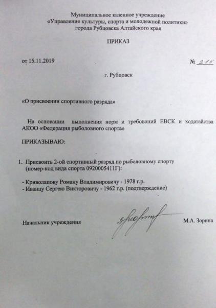 20191115 приках 215 Рубцовск Криволапов Иванец.jpeg