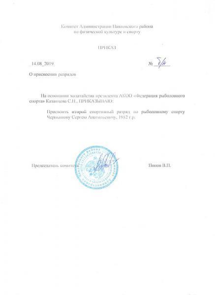 20190814 б-н Чернышов 2р.jpg
