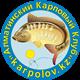 Алматинский карповый клуб