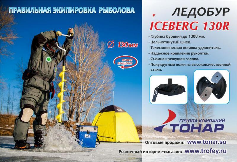 ledobur_Iceberg_maket.jpg