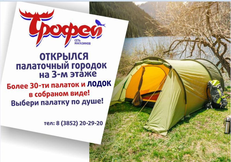 скрин палатки.png