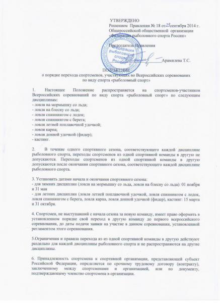 Положение-о-порядке-перехода-спортсменов-учавствующих-во-Всеросийских-соревнованих-по-виду-спорта-Рыболовный-спорт.jpg