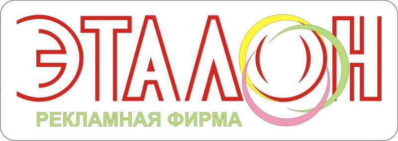 Эталон лого.jpg