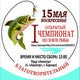 Первый благотворительный открытый чемпионат по ловле рыбы в Барнауле. - последнее сообщение от Tatiana M